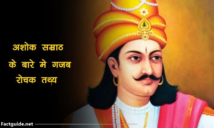 Samrat Ashok facts in hindi