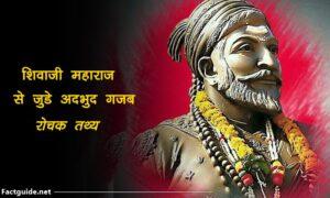 Shivaji maharaj facts In Hindi