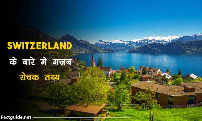 Switzerland facts in hindi