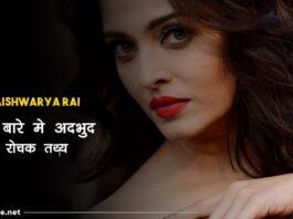 aishwarya rai facts in hindi