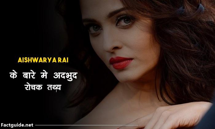 ऐश्वर्या राय के बारे में 17 जानकारी | Aishwarya Rai Information in hindi