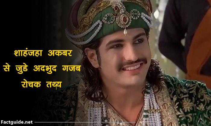 akbar facts in hindi