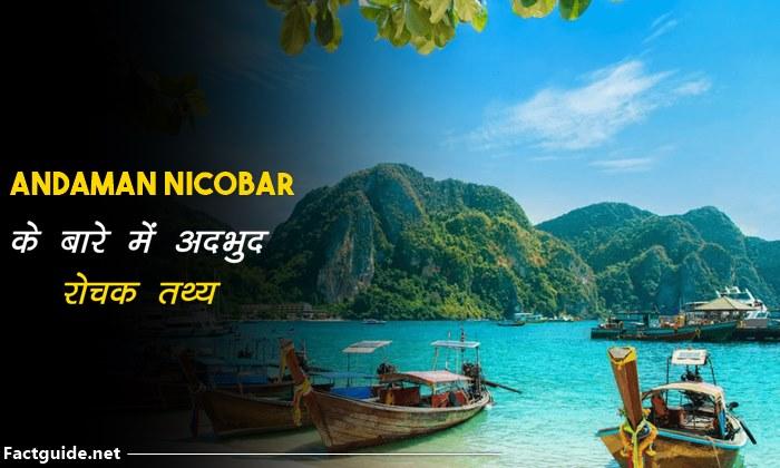 Andaman nicobar facts in hindi