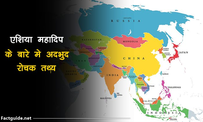 asia continent important facts in hindi