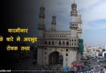 charminar facts in hindi