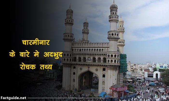चारमीनार के बारे में 18 वाक्य | Charminar facts in hindi