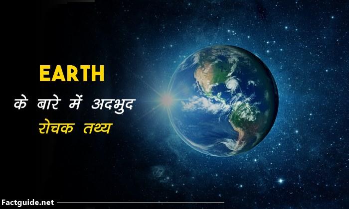पृथ्वी के बारे में 18 रोचक तथ्य | Earth Facts In Hindi (Part 2)
