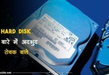 hard disk facts in hindi