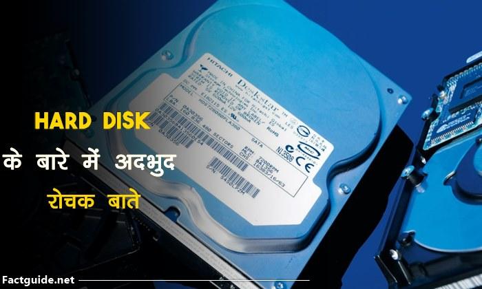 hard disk facts in hindi