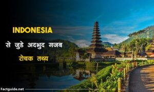 indonesia facts in hindi