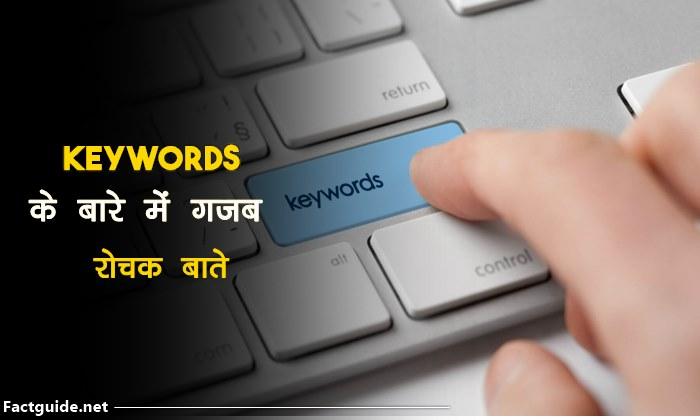 कीबोर्ड के बारे में रोचक बाते | Keyword Facts in Hindi