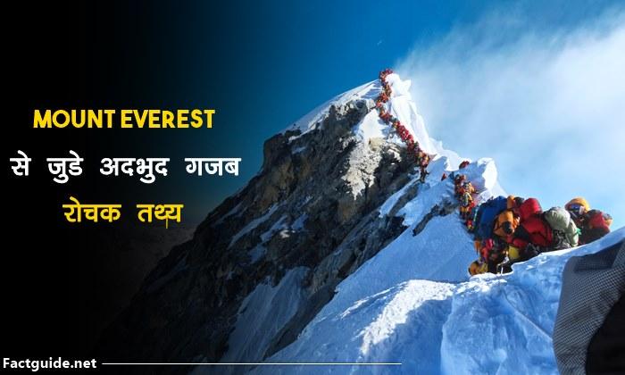माउंट एवरेस्ट के बारे में 20+ रोचक तथ्य | Mount Everest Facts In Hindi