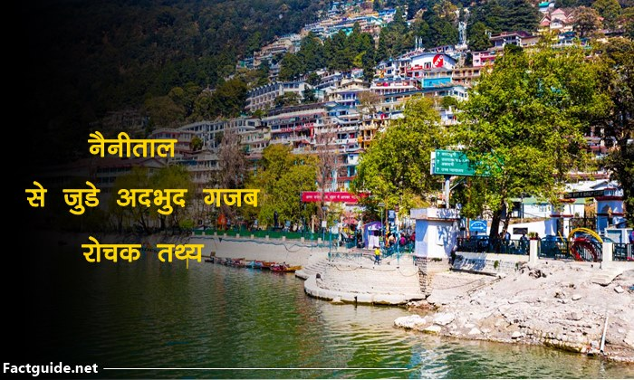 nanital Facts in hindi