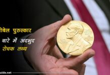 nobel prize facts in hindi