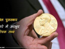 nobel prize facts in hindi