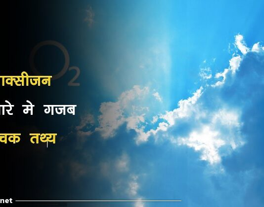 oxygen facts in hindi
