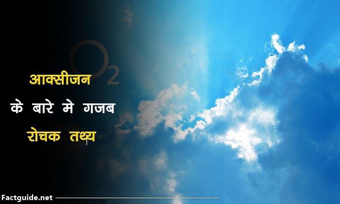 ऑक्सीजन के बारे में 18 रोचक जानकारी  | Oxygen facts in hindi