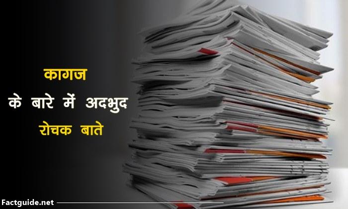कागज के बारे मे 18 जानकारी | Paper In Hindi