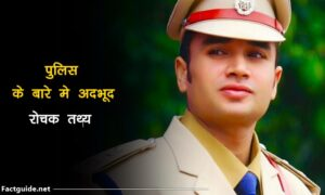 police facts in hindi