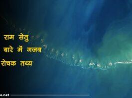 ram setu facts in hindi