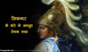 sikandar facts in hindi