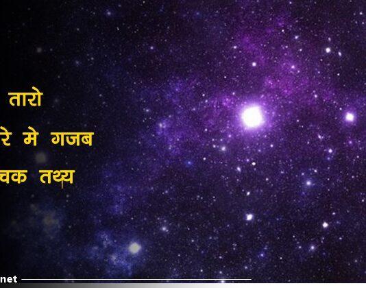 stars facts in hindi