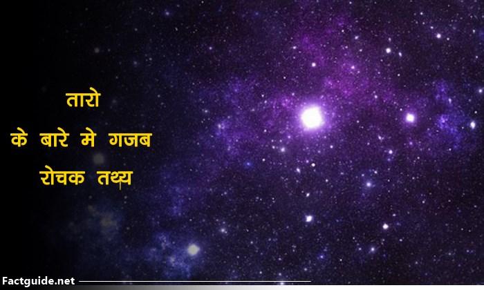 तारों के बारे में 20 रोचक तथ्य | Stars facts in hindi