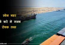 swej nahar facts in hindi