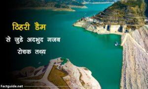 tehri dam facts in hindi