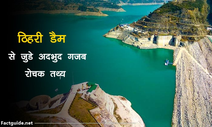 tehri dam facts in hindi