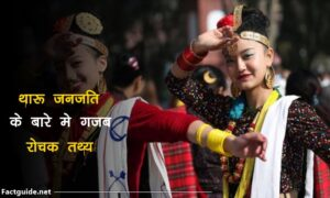 tharu religion facts in hindi