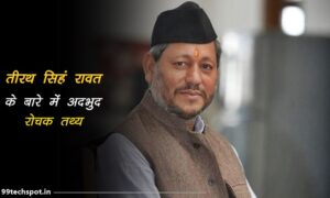 Tirath singh rawat facts in hindi
