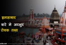 allahabad facts in hindi