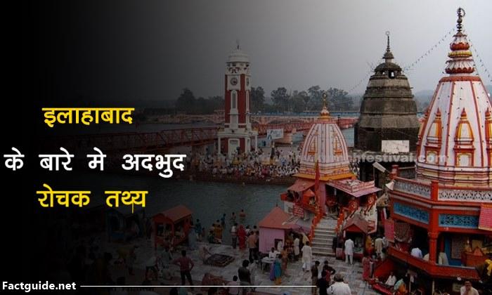 इलाहाबाद के बारे में  22  रोचक बाते | Aallahabad facts In Hindi