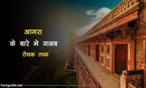 Agara facts In Hindi
