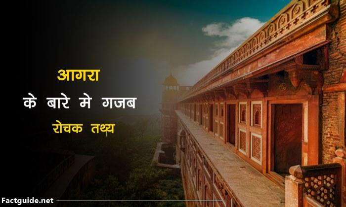 आगरा के बारे में 18 जानकारी | Agara facts In Hindi