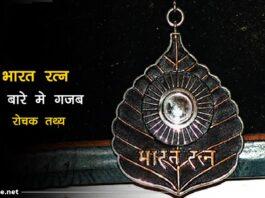 bharat ratna facts in hindi