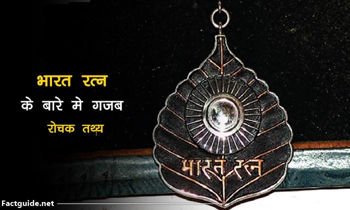 भारत रत्न के बारे में 18 रोचक बाते | Bharat Ratna Facts in Hindi