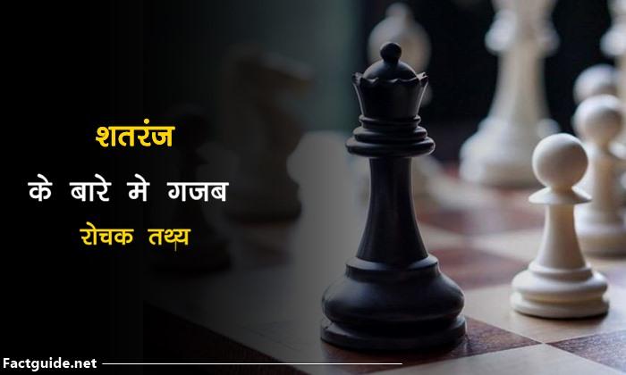 शतरंज के बारे में 20 रोचक तथ्य | Chess Facts In hindi