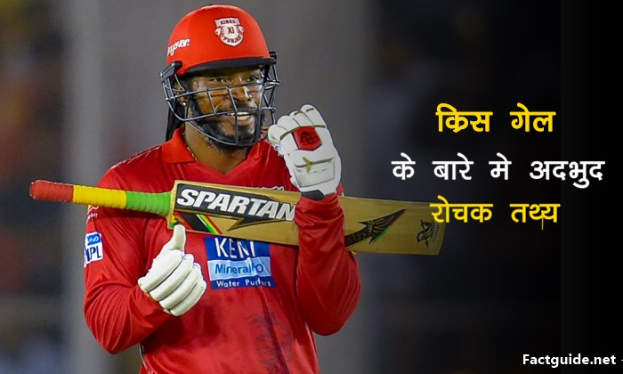 Chris gayle facts in hindi