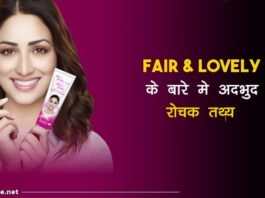 fair and lovely facts in hindifair and lovely facts in hindi