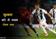 Football facts in hindi