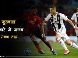Football facts in hindi