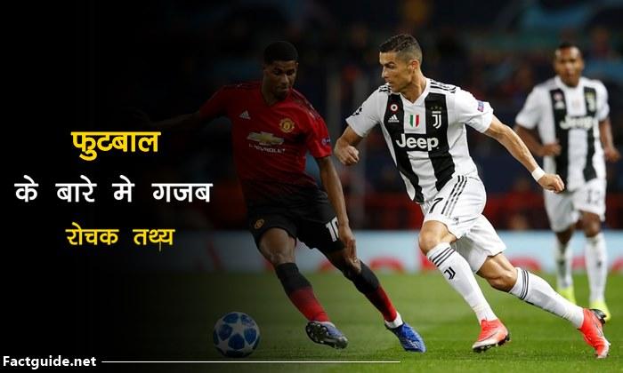 फुटबॉल के बारे में रोचक बाते | Football facts in hindi