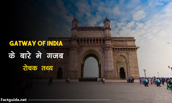gateway of india facts in hindi