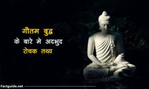 gautam buddha facts in hindi