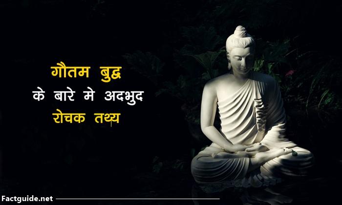 गौतम बुद्ध के बारे में 18 रोचक बाते | Gautam buddha facts hindi