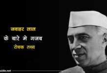 Jawaharlal nehru facts in hindi