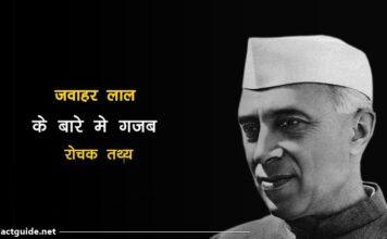 Jawaharlal nehru facts in hindi
