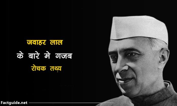 जवाहरलाल नेहरू के बारे में 20 रोचक तथ्य | Jawaharlal nehru Facts In Hindi